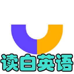 读白英语(看视频学英语)app1.0 安卓手机版