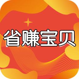 省赚宝贝app1.5.8 安卓版