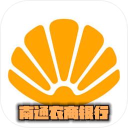 南通农商银行app2019最新版