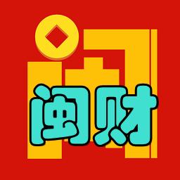 闽财(转发文章赚钱)app0.1.0 安卓手机版