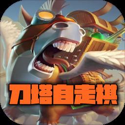 刀塔自走棋手游无限糖果版v1.0.0最新版
