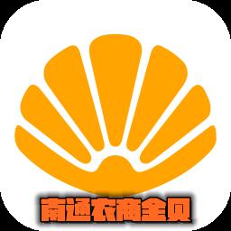 南通农商金贝appv2.4.1安卓版
