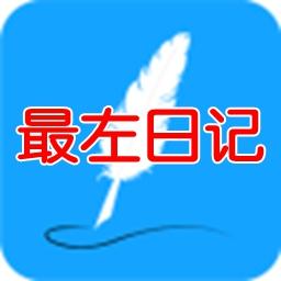 最左日记(匿名社区)1.0 安卓版