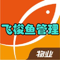 飞梭鱼管理(智慧物业)app1.0 安卓手机版