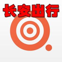 长安出行分时租赁app4.1.9最新版
