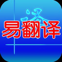 易翻译(语音翻译)1.0 安卓版