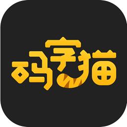 码字猫(简洁智能写作工具)0.1.2 安卓最新版