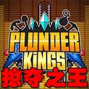 掠夺之王1.0.1破解版