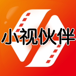 小视伙伴(短视频剪辑)1.0 安卓版