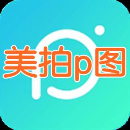 美拍p图app1.0 安卓版