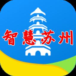 智慧苏州一卡通app4.0 安卓版