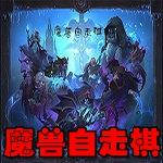 魔兽自走棋1.4.9免安装