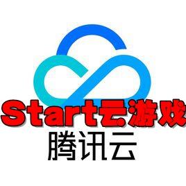 腾讯Start云游戏平台