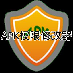 APK权限修改器2019最新版1.4.0 免r