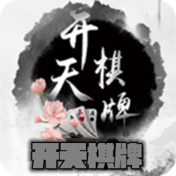 开天棋牌(送金币)v1.0.2安卓版