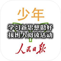 学习新思想做好接班人阅读活动app2019最新版