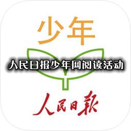 人民日报少年网阅读活动app2019最新版