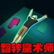 翻�D魔�g���h化版1.5.0安卓版