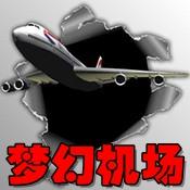 梦幻机场模拟器6.0.7安卓版