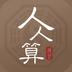 人人算运势分析app1.3手机版