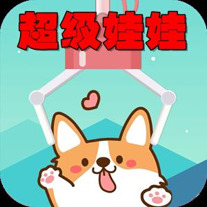超�娃娃app(掌上娃娃�C)2.5.9手�C版