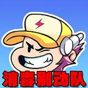 消毒别动队1.1.5安卓版