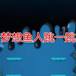 DNF梦想鱼人跳一跳修改补丁最新版v1.0 绿色版
