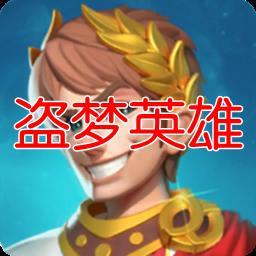 盗梦英雄:帝国无CD版v0.6.1 修改版