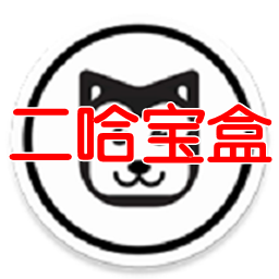 二哈��盒(美女直播)1.6 安卓版