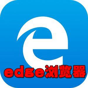 edge浏览器chromium内核版首发中文版