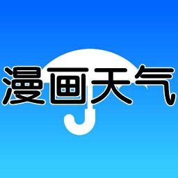 漫画天气(天气查询)1.0 安卓版
