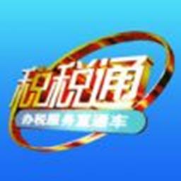 青岛税税通官方版appv3.2.7安卓版
