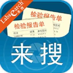 来搜化验单(化验单查询)appv1.2.0安卓版