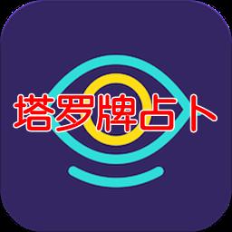 塔罗牌占卜(免费测试)2.06.3 安卓版