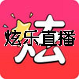 炫乐直播(美女网红)1.0 安卓版