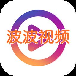 波波视频最新破解版v2.0.0安卓版