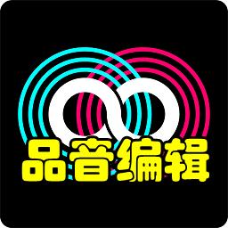 品音编辑(歌曲合成工具)手机版7.2.2 安卓最新版