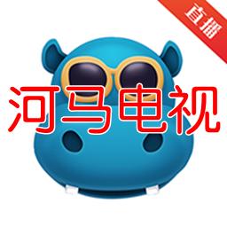 河马直播电视版app1.0.4 最新版