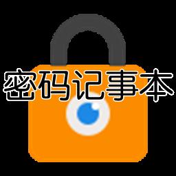 密码记事本去广告1.0 清爽版