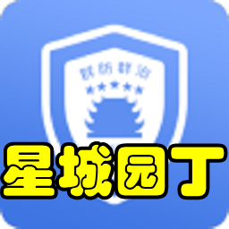 星城园丁(群防群治)手机版1.0 安卓版