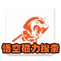 悟空磁力搜索直装版1.0 安卓版