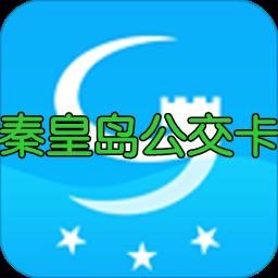 秦皇岛公交卡(一卡通充值)1.0 安卓版