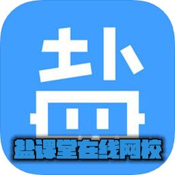 盐课堂在线网校appv1.2.20安卓版