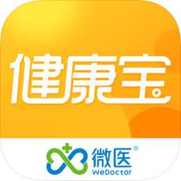 微医健康宝app(在线挂号)v3.6.1.1安卓版