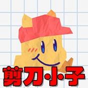 剪刀小子裁剪游戏模拟手游1.1.1安卓版