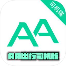 AA出行司机版v6.6.2安卓版