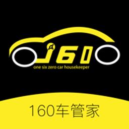 160车管家app1.0.0安卓版