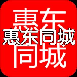 惠东同城手机版app4.6.3 安卓版
