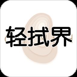 轻拭界(护肤品商城)1.23.8 安卓版