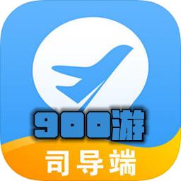 900游app司导端v2.2.7安卓版